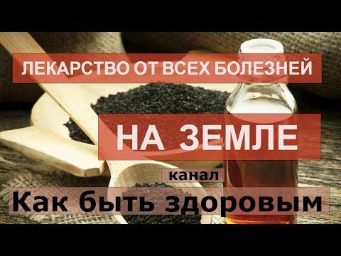 Масло черного тмина -лекарство от всех болезней на Земле.