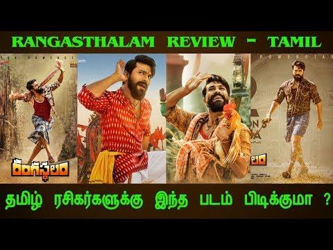 rangasthalam tamil movie