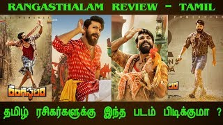 Rangasthalam Movie Review | Tamil | Dreamworld - Tamil