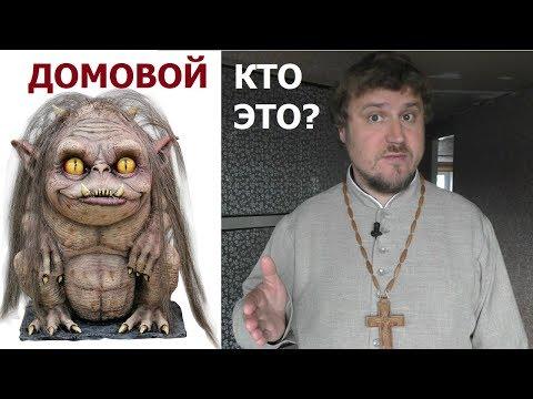 Кто такие домовые? | Мнение священника