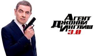 Агент Джонни Инглиш 3.0 — Русский трейлер #2 (2018)