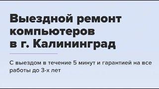 Выездной ремонт компьютеров в г. Калининград