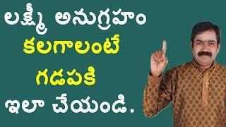 లక్ష్మీ అనుగ్రహం కలగాలంటే గడపకి ఇలా చేయండి   Gadapa Pooja   Lakshmi Pooja   Pooja TV Telugu