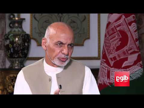 President Ashraf Ghani's Exclusive Interview on the First Anniversary of National Unity Govt