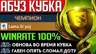 БУСТЕР ПОТЕРЯЛ ГОЛОС ИГРАЯ ЭТОТ БК | BATTLE CUP DOTA 2