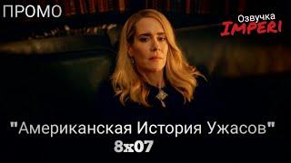 Американская История Ужасов: Апокалипсис 8 сезон 7 серия / American Horror Story: Apocalypse 8x07