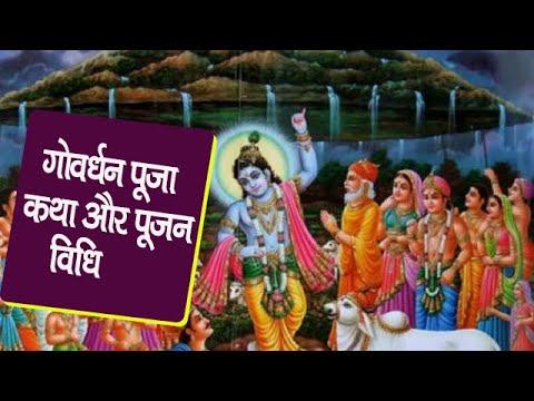 Govardhan Puja Story and Vidhi in hindi गोवर्धन पूजा कथा और पूजन विधि pujan vidhi