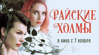 РАЙСКИЕ ХОЛМЫ | Трейлер | В кино с 7 ноября