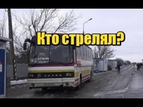 Как в ДНР