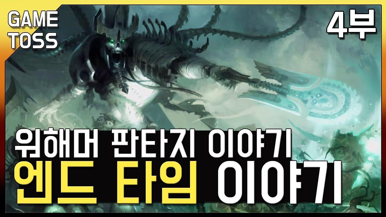 워해머 판타지 이야기 - 엔드 타임 4부