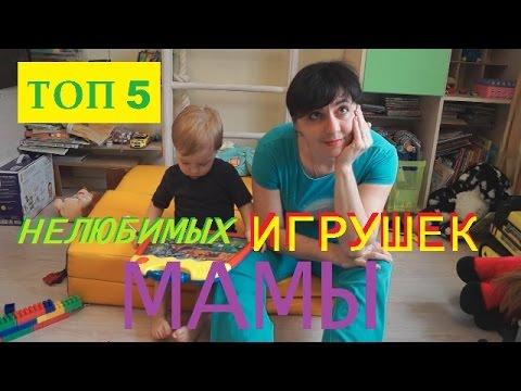 ТОП 5 НелюбимыХ игрушЕк МАМ Таня МаТаня