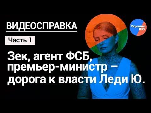 Юлия Тимошенко#7: через
