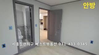 시흥장현지구 신축상가주택 쓰리룸 시스템에어컨 전세 2.…