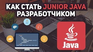 Как стать junior Java разработчиком