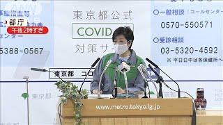 親が感染の子ども 同じ医療機関で経過観察 東京都(20/05/01)