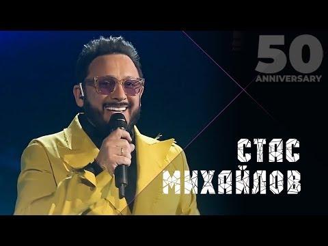 Стас Михайлов -  Перепутаю даты (50 Anniversary, Live 2019)