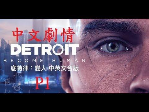 [克里斯直播]底特律:變人 Detroit: Become Human~~中文劇情攻略P1~~多重分歧挑戰道德界線 - YouTube