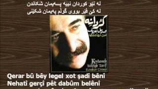 Sediq Terif - Rastey xîyaban - سەدیق تەعریف - راستەی خیابان