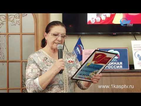 Вековой юбилей ВЛКСМ отметили каспийчане в торжественной обстановке в литературной гостиной нашего города
