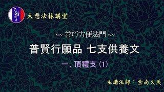 【大悲法林講堂】普賢行願品七支供養文 一、頂禮支(4-1)