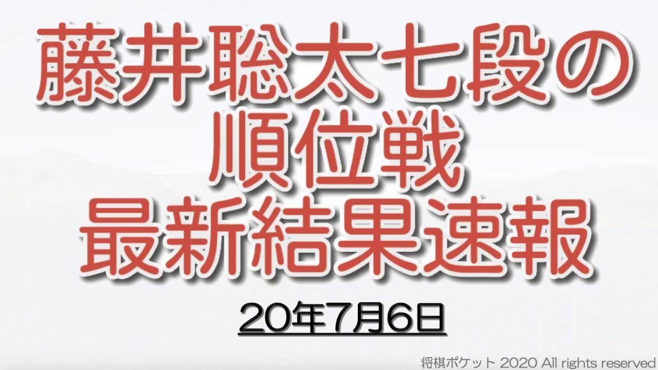 藤井聡太七段の順位戦最新結果速報20年7月6日版!鈴木大介九段の成績と実績をまとめた!