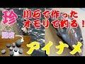 第10章 『根魚アイナメ釣り!自然オモリ仕掛けでアイナメを釣れ!』【宮城県七ヶ浜町…