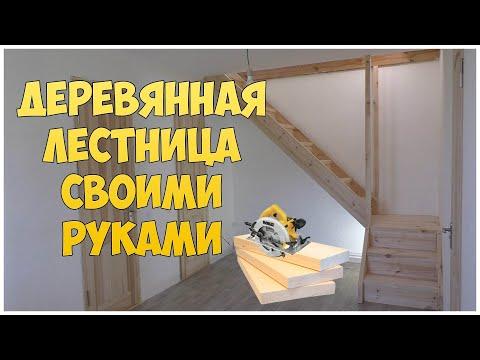 Как построить лестницу в доме на второй этаж своими руками