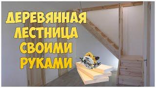 как сделать лестницу на 2 этаж в частном доме