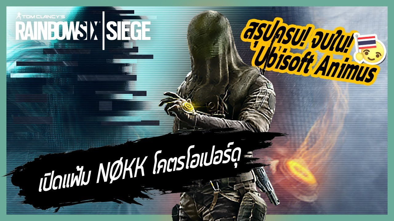 Ubisoft Animus: เปิดแฟ้ม Nøkk โคตรโอเปอร์ดุ