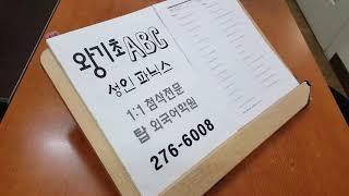 기초영문법 영어과외 성인회화 전주 탑외국어학원 영단어 …