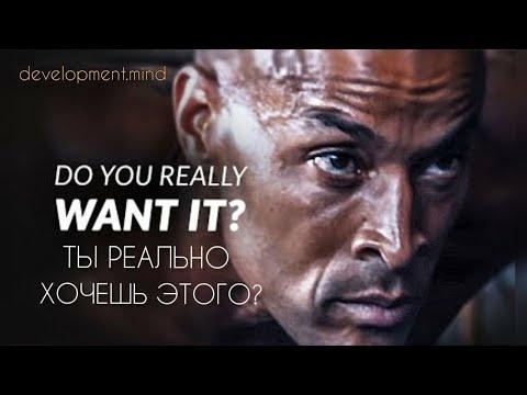 DO YOU REALLY WANT IT? (РУССКИЙ ПЕРЕВОД) - ЛУЧШАЯ МОТИВАЦИОННАЯ РЕЧЬ - Ben Lionel Scott
