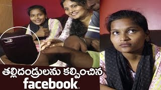 Missing girl Bhavani Meets Her Parents After 12 Years in Vijayawada | Filmylooks