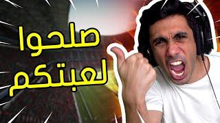 فيفا 21 - رسالتي لـ FIFA 21 | 😤😡 ! EA Sports