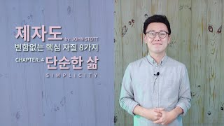 YES:ON Book Club 제자도 5: 단순한 삶 Simple Life