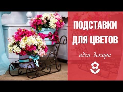 Подставки для цветов Магазин цветущих подарков