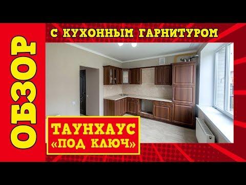 Таунхаус от застройщика   Новый дом с отделкой и кухней   Загородный дом на юге