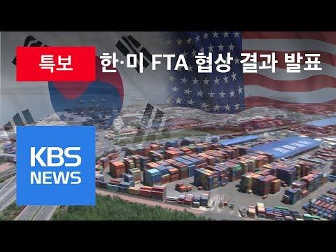[KBS 뉴스특보 다시보기] 한·미 FTA 개정 협상 결과