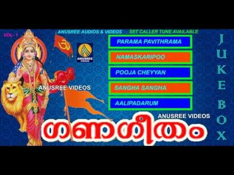 Ganageetham Parama Pavithra Mathami Mannil Hindu Devotional Songs Malayalam