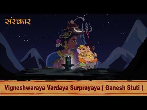 Vigneshwaraya Vardaya Surprayaya ( Ganesh Stuti ) | Sanskar Tv Channel