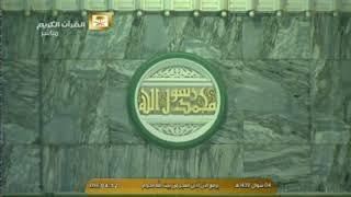 Masjid Al Haram Makkah Mukarama Azan Fajr 18 June 2018