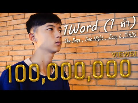 ฟังเพลง - 1 Word (1คำ) The Days x One Night x Tz A x T-ADS - YouTube