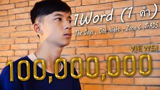 1 Word ( 1 คำ ) X The Days X One Night X Tz A X T-ads [official Mv]