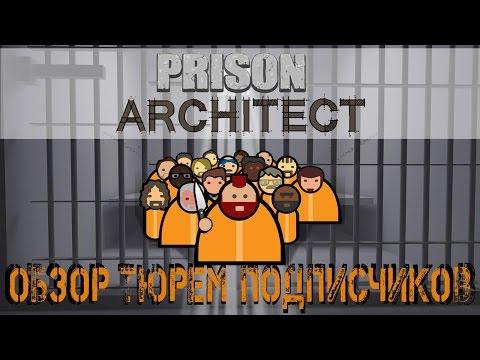 Prison Architect - Обзор тюрем подписчиков. Утопия