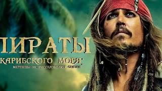 Пираты карибского моря 5: Мертвецы не рассказывают сказки...