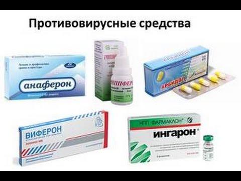Противовирусные и иммуномодулирующие препараты