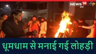 UP News: मेरठ में मनाई गई धूमधाम से लोहड़ी
