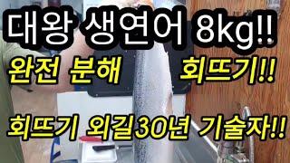 [연어회뜨기] 연어회뜨기8kg / 회뜨기 외길30년 회…