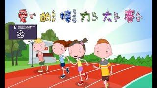 兒童生活教育動畫二國語版  05 愛的接力大賽