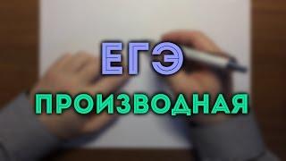 ПРОИЗВОДНАЯ ЕГЭ геометрический смысл (задача 7)#2