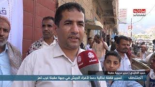 تسيير قافلة غذائية دعما لأفراد الجيش في جبهة مقبنة غرب تعز